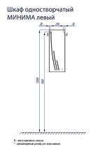 Шкаф Акватон Минима (1A001803MN01L) левосторонний, белый