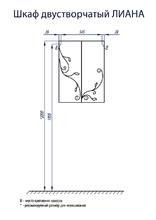 Шкаф Акватон Лиана (1A153003LL010) белый